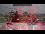 Петербург-город,который никогда не склонял свой головы перед врагом!..